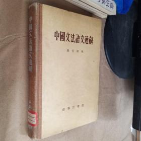 中国文法语文通解