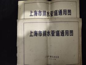 上海市排水管道通用图