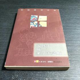 彭懿童话文集.短篇卷