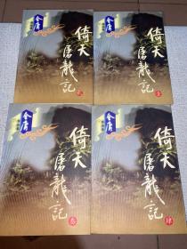 金庸作品集:倚天屠龙记 1-4(全四册)正版防伪