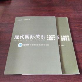 现代国际关系(2021年,第1~2期)