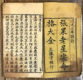 道光三年详订《张果老星宗命格大全》五册十卷全