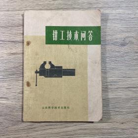 钳工技术问答(1979年一版一印)