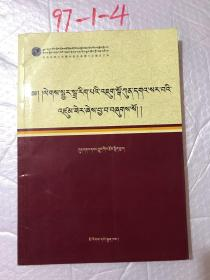 梵文研究 : 藏文