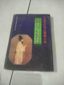 中国古代四大冤案小说——通州冤案·沈北山冤案