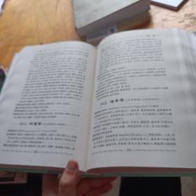 常用中药名与别名手册(第2版)