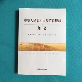 中华人民共和国疫苗管理法释义(塑封全新)