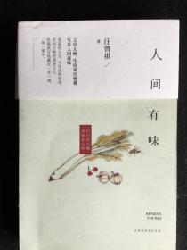《人间有味》,钤盖汪曾祺印章