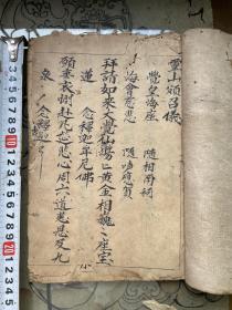 清宗教手抄【灵山颁召仪】40多个筒子页
