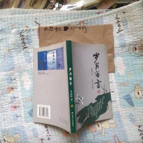 岁月留言 作者:  李伟民 出版社:  吉林人民作者签赠