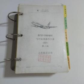 B737-700/800飞行标准操作手册 SOP 第二版   活性夹