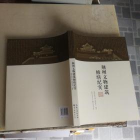 荊州文物建筑修繕紀實