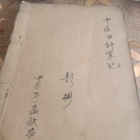 中医内科笔记,中医内科学笔记合售,手写本