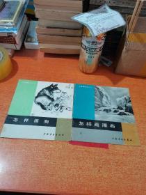 《中国画技法入门》38册合售