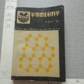 半导体硅材料学(作者签赠本)