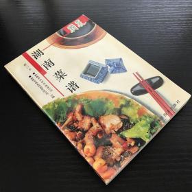 湖南菜谱(修订本)