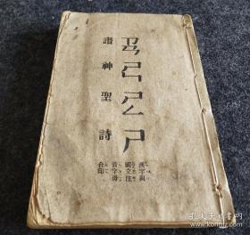 1927年美华书馆出版《赞,神圣诗》