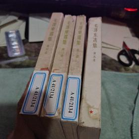 毛泽东选集 第2、3、'4、5'卷 【 ※文革原版实物文献※ 绝对原 件   】