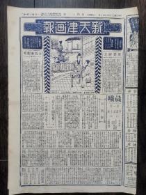 新天津画报(四十二期)民国二十三年