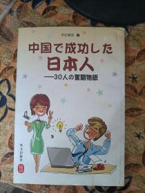 在中国成功的日本人(日文)
