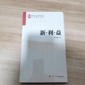 新利益(DVD 1碟装 附讲义一本 全新 未拆封)