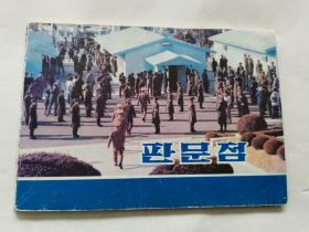 板门店(朝鲜文版)