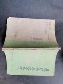 长沙县文史资料 第六辑
