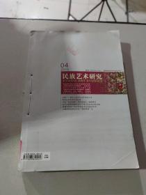民族艺术研究 2015 4-6