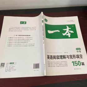 英语阅读理解与完形填空150篇·中考