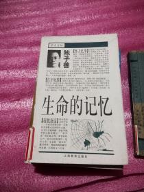生命的记忆-九品-5元