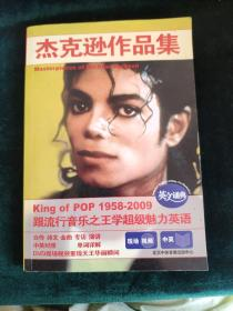 杰克逊作品集 附带光盘