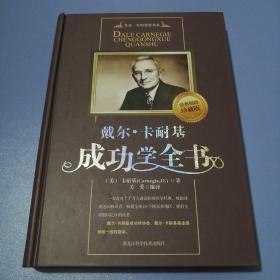 戴爾·卡耐基成功學全書(精裝16開)