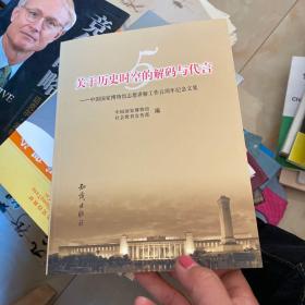 关于历史时空的解码与代言:中国国家博物馆志愿讲解工作五周年纪念文集