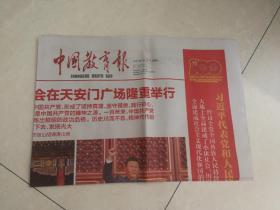 中国教育报【2021年7月2日】