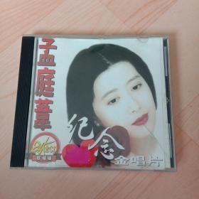 孟庭苇 纪念金唱片【24K金CD】〔珍藏版〕