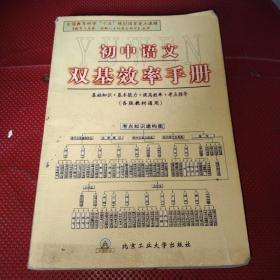 初中语文双基效率手册(基础知识+基本能力+提高效率+考点指导(各版教材通用)