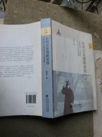在西方发现陈寅恪: 中国近代人文学的东方学与西学背景