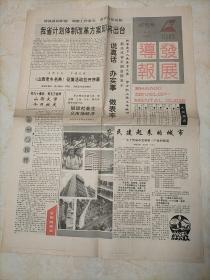 试刊号~山西发展导报~1992年9月10日