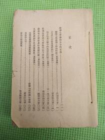 文艺理论学习小丛书【第二辑合订本】缺两封