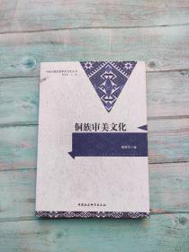 中国少数民族审美文化丛书:侗族审美文化(正版现货)