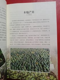 新平彝族傣族自治县文史资料第二十八辑:(新平名特产)