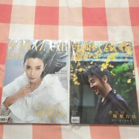 时尚BAZAAR芭莎2020年4-5月号合刊:李冰冰(春之歌)+雷佳音(唯有爱凝聚力量)2本合售【全新未拆封】