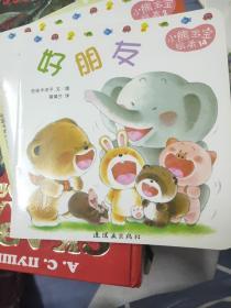 小熊宝宝绘本14 好朋友..