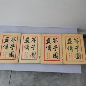 芥子园画传第一二三四卷