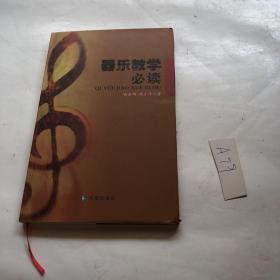 器乐教学必读 余亚明 精装 签名本