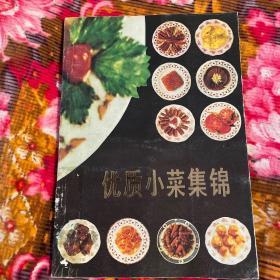 优质小菜集锦(解放军部队农副业生产和腌制小菜成果展览)WM