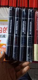 【包邮】世界经典悬疑小说 全4册