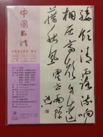 中国书法2014年第73