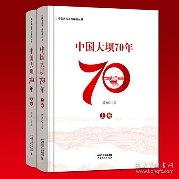 中国大坝70年(上、下册)