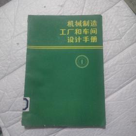 机械制造工厂和车间设计手册(第一册):设计的组织和方法